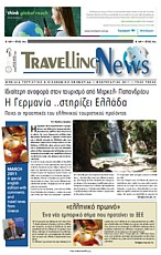 Travelling News Feb 2011 (Greek Version)