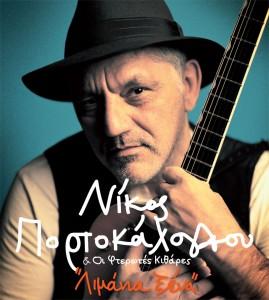 Nikos Portokaloglou LIVE