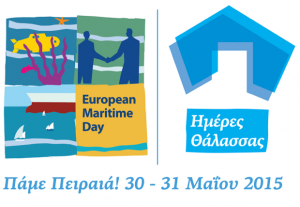 PIRAEUS-2015_Maritime_Days