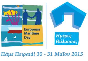 PIRAEUS-2015_Maritime_Days