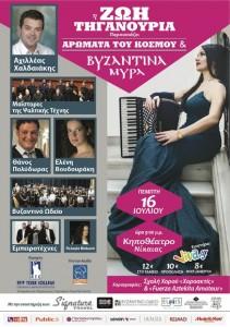 Byzantina_Myra_Nikaia_web