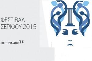 Serifos Festival 2015