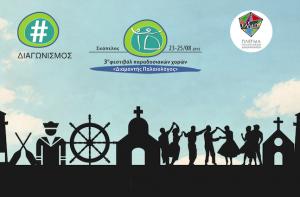 3ο Φεστιβάλ Παραδοσιακών Χορών «Διαμαντής Παλαιολόγος»