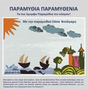 paramithia_paramithenia_cover