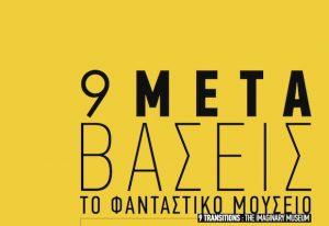 9_metavaseis