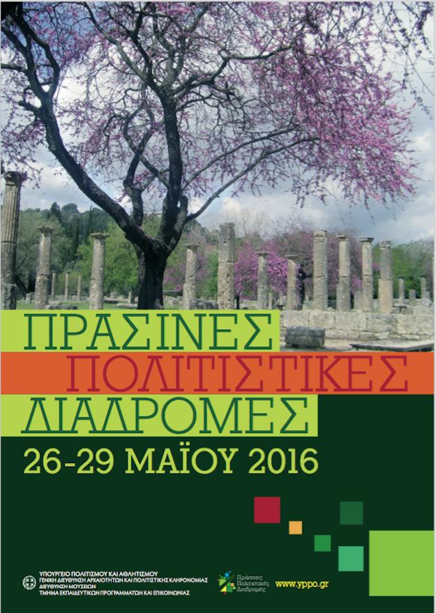 Πράσινες Πολιτιστικές Διαδρομές 2016 – O πλήρης κατάλογος των εκδηλώσεων