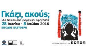 Gazi_exhibition_30-6-2016