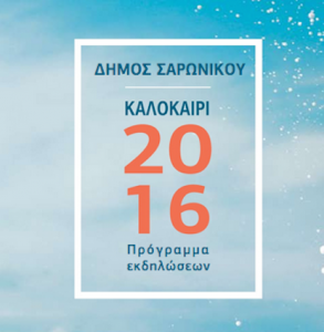 Saronikos_2016