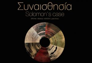 afisa-synaisthisia_Solomons-Case