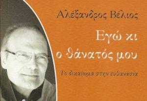 Alexandros_Velios