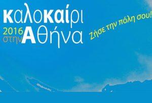 Athens_summer__4
