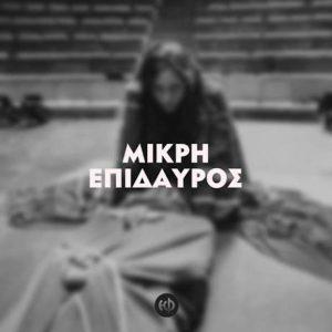 Epidavros_Mikri