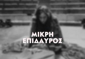 small-Epidavros