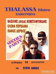 Thalassa-Bistro-14-8-2016