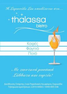 Thalassa_Bistro