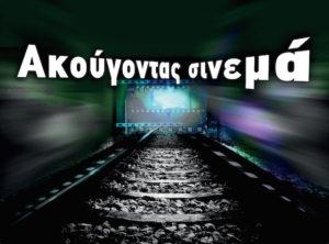 to-treno-sto-rouf_akougontas-cinema-copy