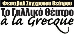 galliko_theatro_ala_grecque_-yo-jpg400-copy
