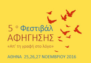 narration-festival-2016