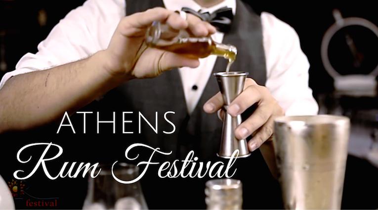 Ζήστε την μοναδική γιορτή ρουμιού στην Αθήνα!!