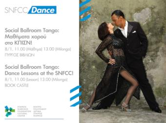 Social Ballroom Tango: Μαθήματα χορού στο ΚΠΙΣΝ!