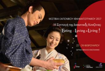 Φεστιβάλ Ιαπωνικού κινηματογράφου στο ΙΜΚ